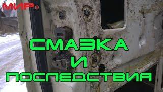 Замки дверей ГАЗ-24 Волга (смазка, чистка) ★ Вольга Всеславьевна ★ МИРовой влог