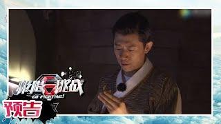 《极限挑战III》第7期预告:男人帮与夏雨空降三星堆 变三千年前部落勇士【东方卫视官方高清】