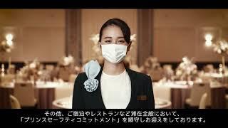 【PRINCE MICE】宴会 新型コロナウイルス感染予防ガイドライン