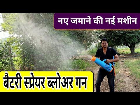 बैटरी स्प्रेयर ब्लोअर गन  Air Blower Gan For Battery Sprayer Machine - Agritech Guruji