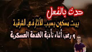 قصص رعب حقيقية | الآرض المسكونة بسبب الآثار فى الزقازيق | حدث بالفعل بمصر محافظة الشرقية