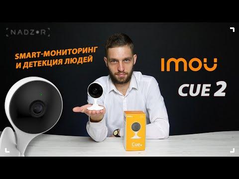 Wi-Fi камера видеонаблюдения IMOU Cue 2 (Dahua IPC-C22EP), детекция людей и искусственный интеллект.