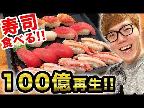【100億再生突破】寿司食べながらYouTube人生13年をランキング形式で振り返る!