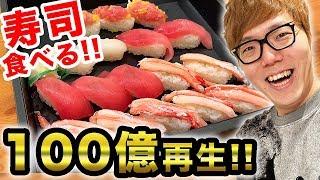 【100億再生突破】寿司食べながらYouTube人生13年をランキング形式で振り返る! thumbnail