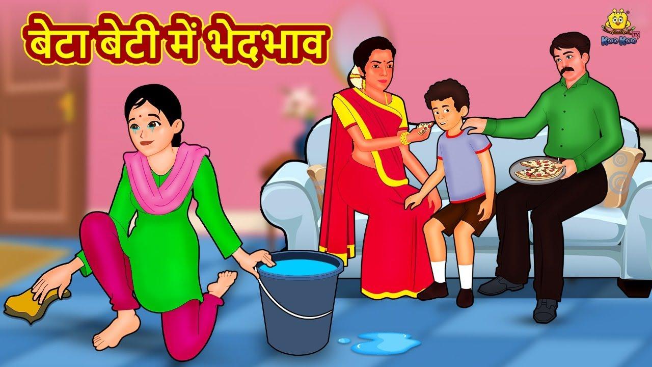 बेटा बेटी में भेदभाव | Hindi Kahani | Hindi Moral Stories | Hindi Kahaniya | Hindi Fairy tales