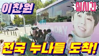 [#실시간] #이찬원 전국 찬스 누나들 도착! 서울 단…