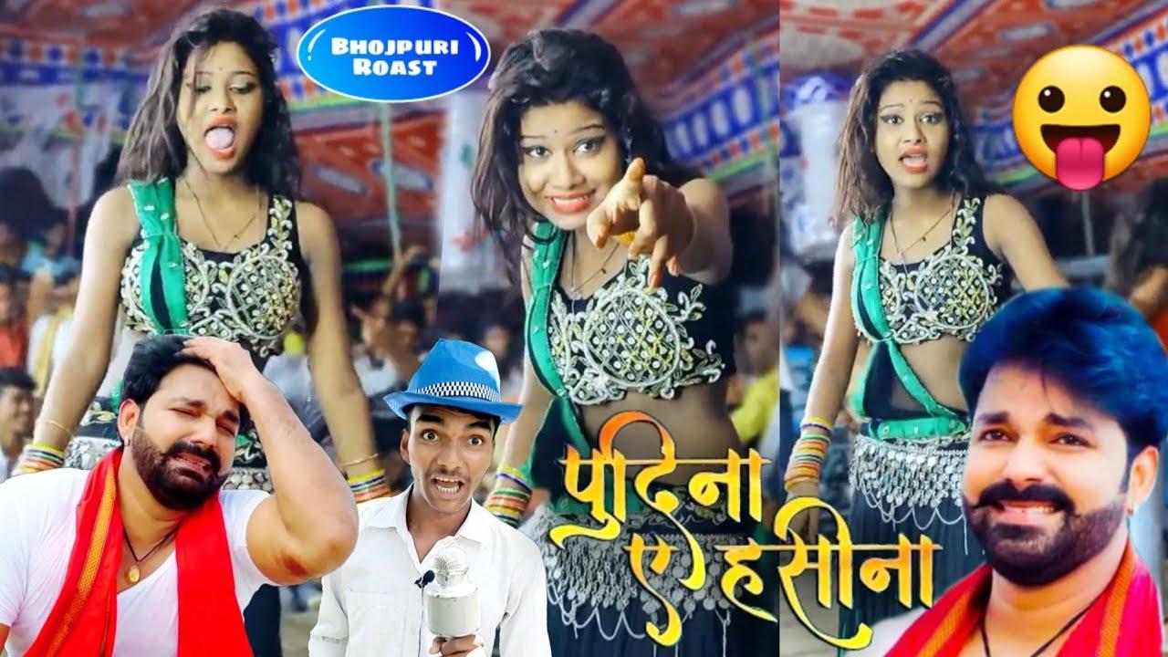Pudina Ae Haseena | Arkestra Video | Pawan Singh | पुदिना ए हसीना | Bhojpuri Song | Bhojpuri Roast