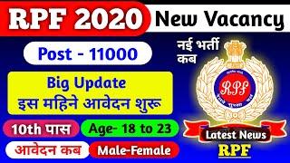 RPF Constable & SI New Recruitment 2020 | RPF new Vacancy 2020 | RPF bharti 2020 | Rpf new vacancy