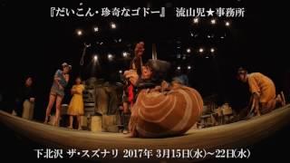 音楽劇『だいこん・珍奇なゴドー』 流山児☆事務所 CM フィナーレ【エピ...