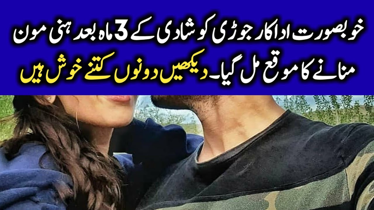 Newly Married Pakistani Actress on Honeymoon Trip | CT1