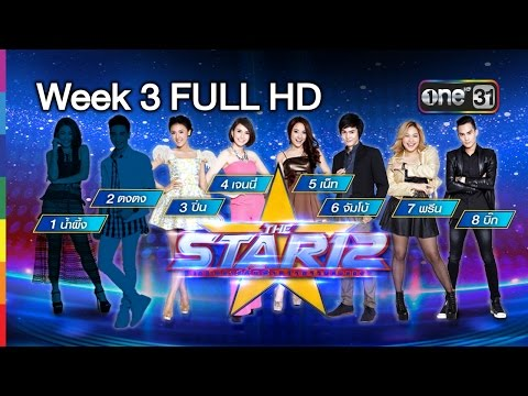 THE STAR 12 | Week 3 FULL HD | LEGEND OF GRAMMY โจทย์เพลงศิลปินระดับตำนาน | 23 เม.ย.59 | ช่อง one