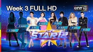 THE STAR 12   Week 3 FULL HD   LEGEND OF GRAMMY โจทย์เพลงศิลปินระดับตำนาน   23 เม.ย.59   ช่อง one