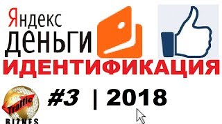 Идентификация Яндекс Деньги 2018.Мой честный отзыв о Яндекс Деньги идентификации