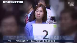 김지은 지인