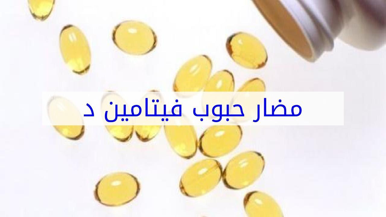 فوائد حبوب فيتامين د