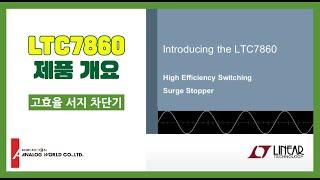 LTC7860 제품 개…