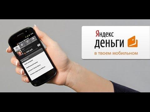 Оплата за квартиру через Яндекс.Деньги