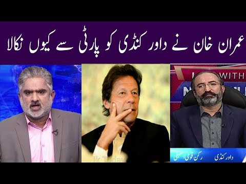 Why Imran Khan Take Action Against Dawaaaad Kundi ? Live With Nasrullah Malik   Neo News