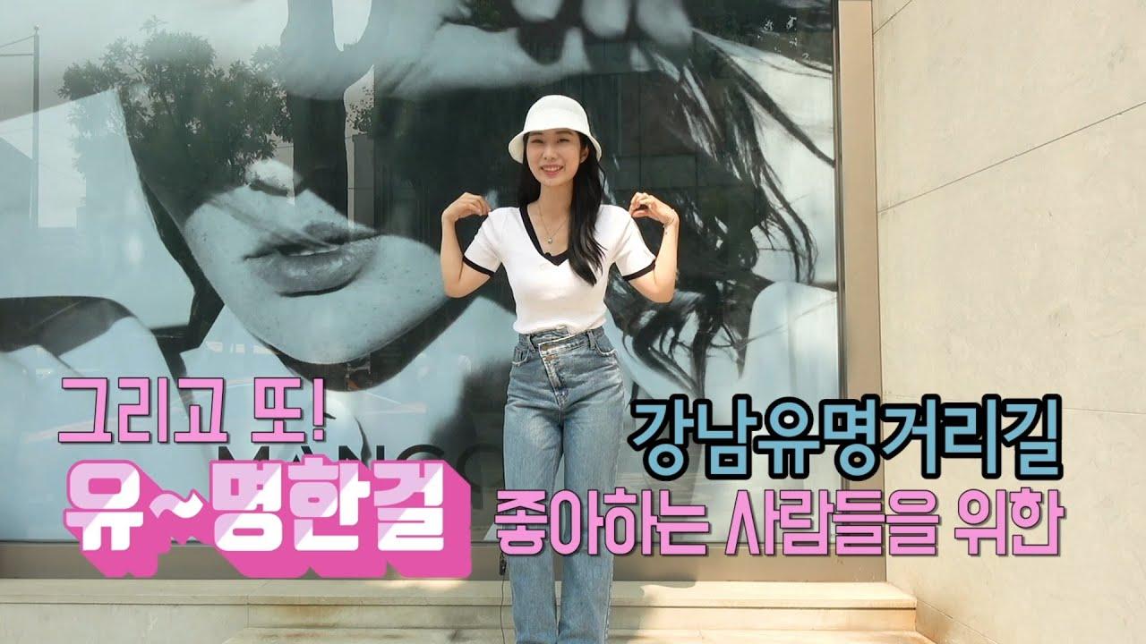 2021_H03 유~명한... 걸! 좋아하는 사람들 모여! (feat.유명거리길)