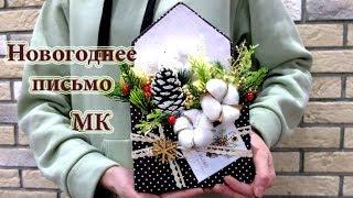 Новогодняя композиция в конверте своими руками/новогоднее письмо/новогодний декор