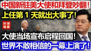 突发重磅!中国新任驻美大使上任第一天就出大事了!刚刚的一幕震动全世界!拜登气急败坏当场发飙!