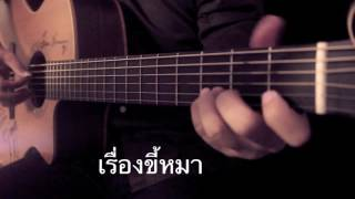 เรื่องขี้หมา- Y Not 7 Fingerstyle Guitar Cover by Toeyguitaree (Tab)