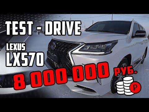 Тест драйв Lexus LX570 2019 года в топовой комплектации за 8 миллионов рублей.
