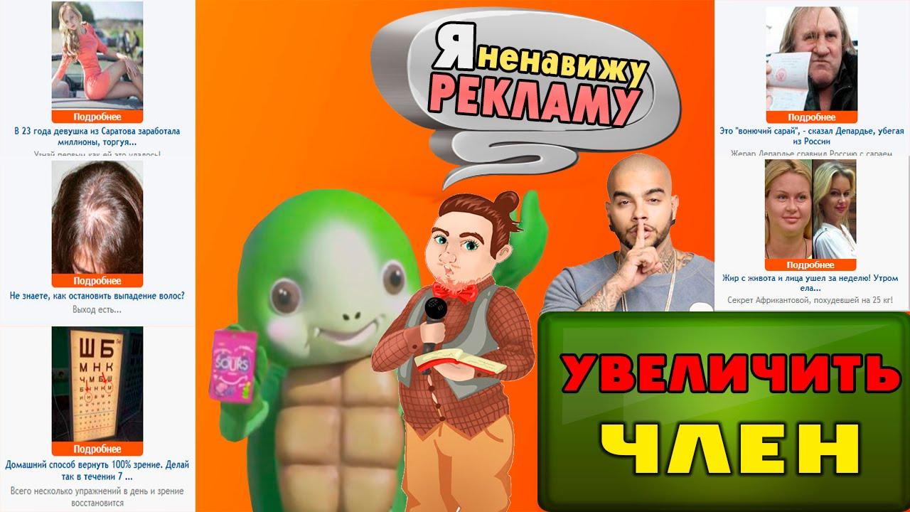 Я НЕНАВИЖУ РЕКЛАМУ - YouTube