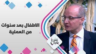 د. خالد السلايمة - الاطفال بعد سنوات من العملية