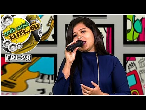 En Aala Paaka Poren Song | Naan Paadum Paadal - #29 - Platform for new talents |  Kalaignar TV