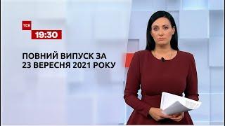 Новости Украины и мира Выпуск ТСН.1930 за 23 сентября 2021 года