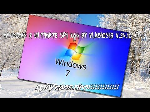 Пару слов про сборку By Vladios13 на основе windows 7