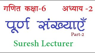 Chapter 2 class 6 Maths (Part 2) 6th class maths in Hindi Medium