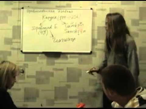 Древлесловенская буквица Урок 1