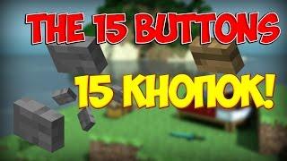 15 КНОПОК - ГОЛОВОЛОМКИ - THE 15 BUTTONS | Minecraft