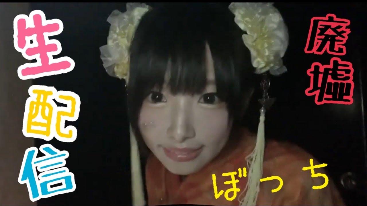 【生配信】魔界心霊クラブ【ぼっち廃墟探索】