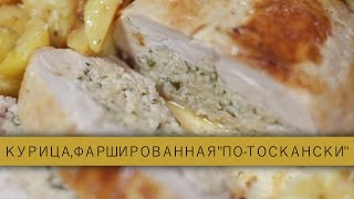 Курица, фаршированная на тосканский манер / Рецепты и реальность / Вып. 27