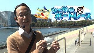 【ボートレース平和島で大盤振る舞い】シーサ。のボートレース[by ARROWS-SCREEN] thumbnail