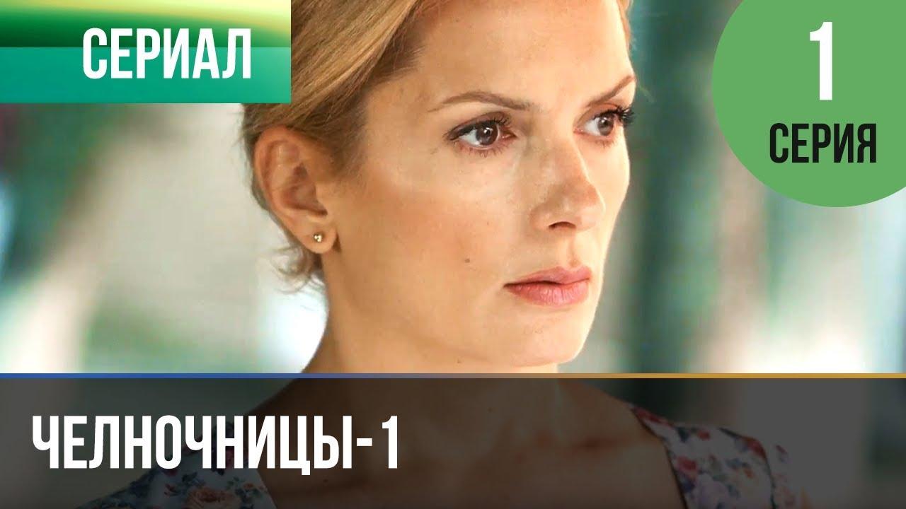 ▶️ Челночницы 1 сезон 1 серия - Мелодрама | Фильмы и сериалы - Русские мелодрамы