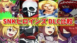 【SNKヒロインズ】DLCキャラ 技を比較  -DLC Characters Comparison Moves-【SNK Heroines】