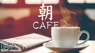 Morning Cafe Music - Lounge Chillout Jazz Music - Wonderful Chill Out 4 Hours