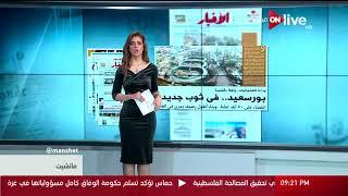 مانشيت - الصحف المصرية تكتب عن التنمية و المشروعات بـ جنوب سيناء