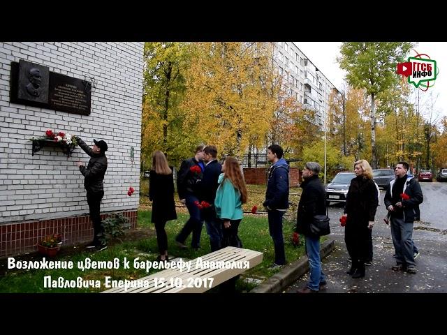 Возложение цветов к барельефу Еперина Анатолия Павловича 15 10 2017