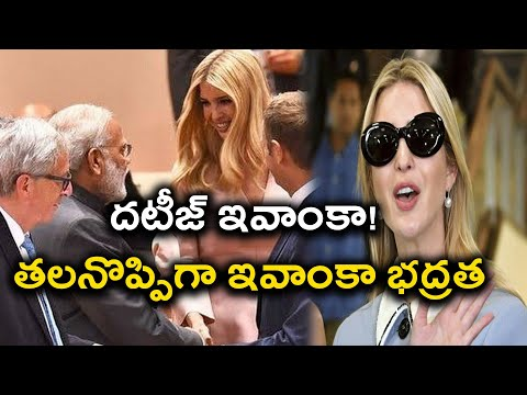 Ivanka Trump Defends Her Father Always దటీజ్ ఇవాంకా! | Oneindia Telugu