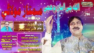 35 Muhenja Jigri Yaar Mumtaz Molai 2020 SAITH MUSIC