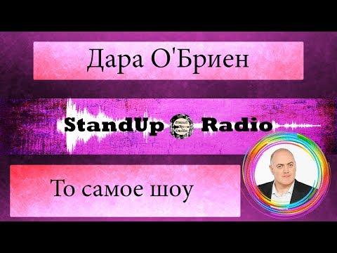 Дара О'Бриен — То самое шоу