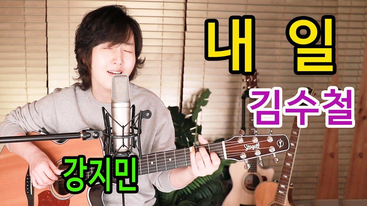 내일 (김수철) - 통기타 하나로 7080 ★강지민★ Kang jimin