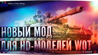 Как установить новые разрешенные WG моды HD моделей танков в World of Tanks от Milky's Mod Shop?