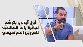 خالد مصطفى - أول أردني يترشح لجائزة باما العالمية للتوزيع الموسيقي