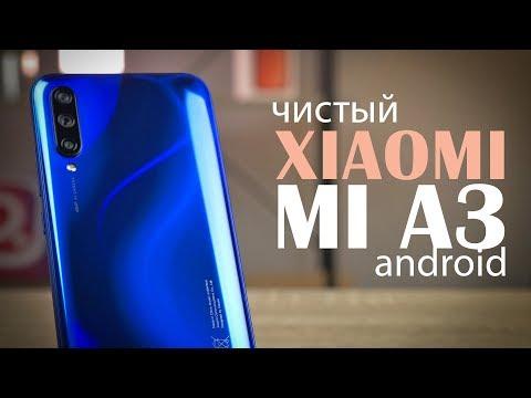 Xiaomi Mi A3 - всегда свежий Android